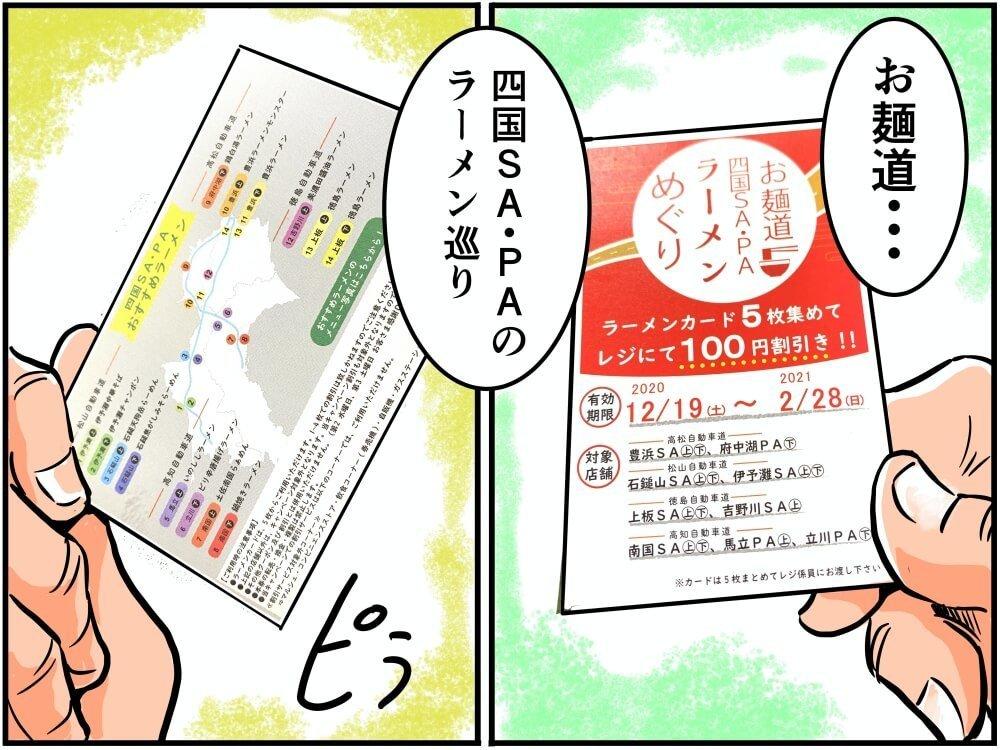 四国のラーメン巡りのカードを見る車中泊漫画家・井上いちろうさんのイラスト