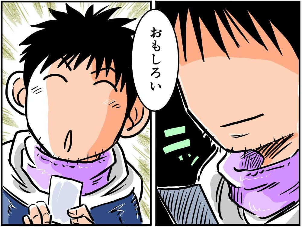 四国のラーメンに興味津々な車中泊漫画家・井上いちろうさんのイラスト