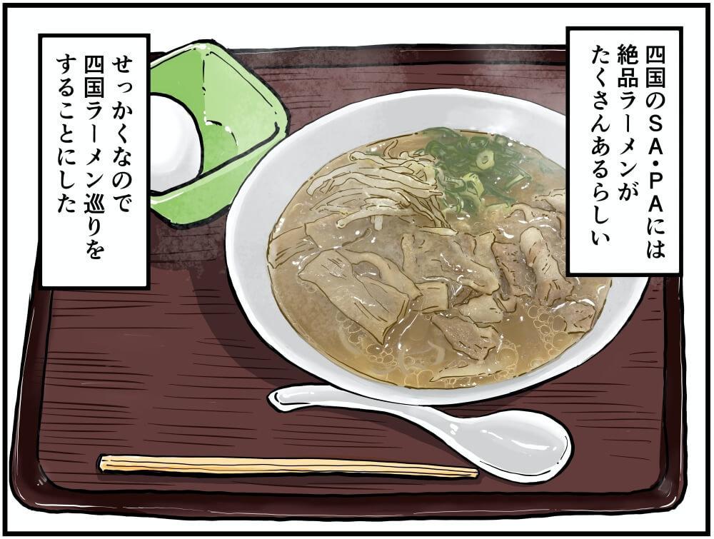 徳島自動車道の上板SA(下り)で食べた徳島ラーメンのイラスト