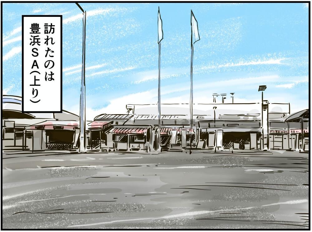 香川県の高松自動車道・豊浜SA(上り)の外観イラスト