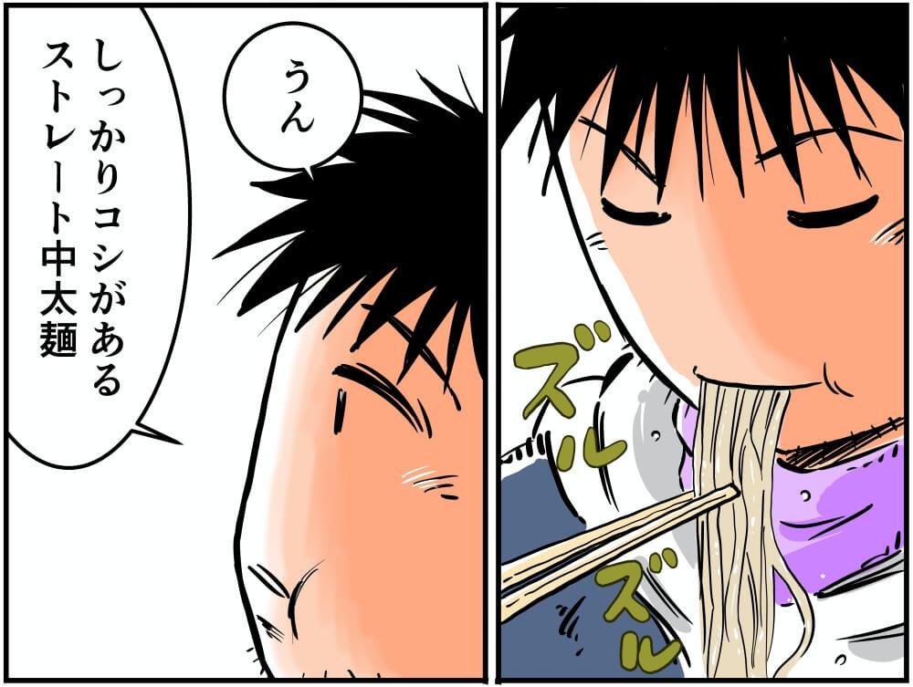 高松自動車道・豊浜SA(上り)のラーメンモンスター豊浜を食べる車中泊漫画家・井上いちろうさんのイラスト