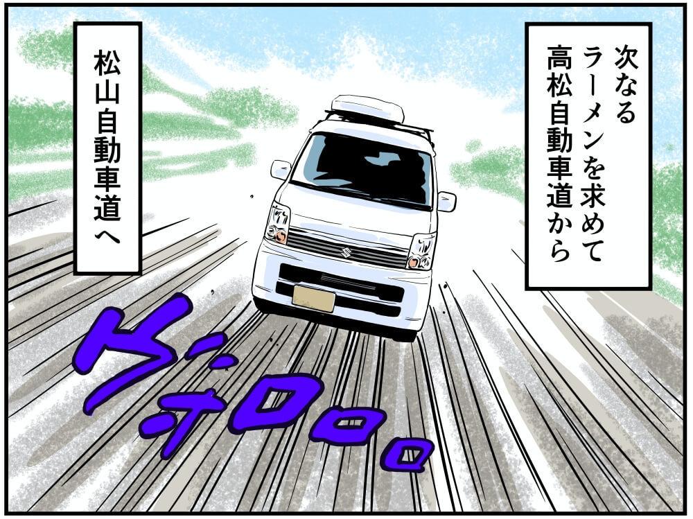 松山自動車道を走る愛車スズキ・エブリイのイラスト