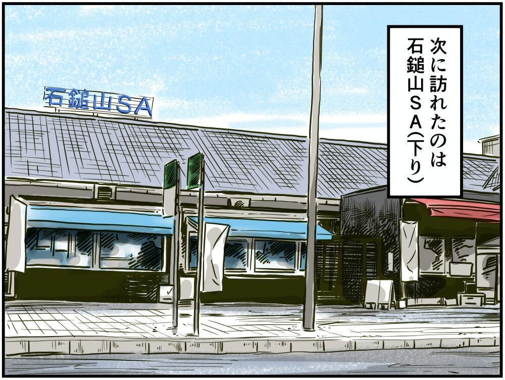松山自動車道にある石鎚山SA(下り)の外観イラスト