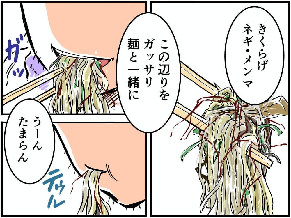 松山自動車道・石鎚山SA(下り)の石鎚焦がしみそラーメンを食べる車中泊漫画家・井上いちろうさんのイラスト
