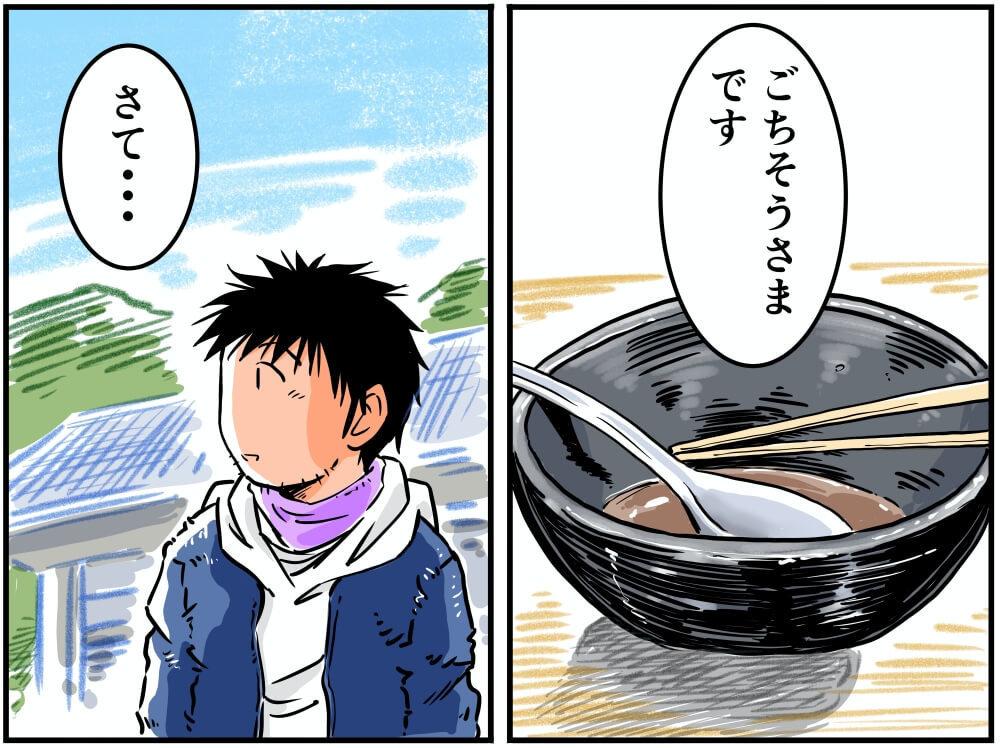松山自動車道・石鎚山SA(下り)の石鎚焦がしみそラーメンを食べ終わった車中泊漫画家・井上いちろうさんのイラスト