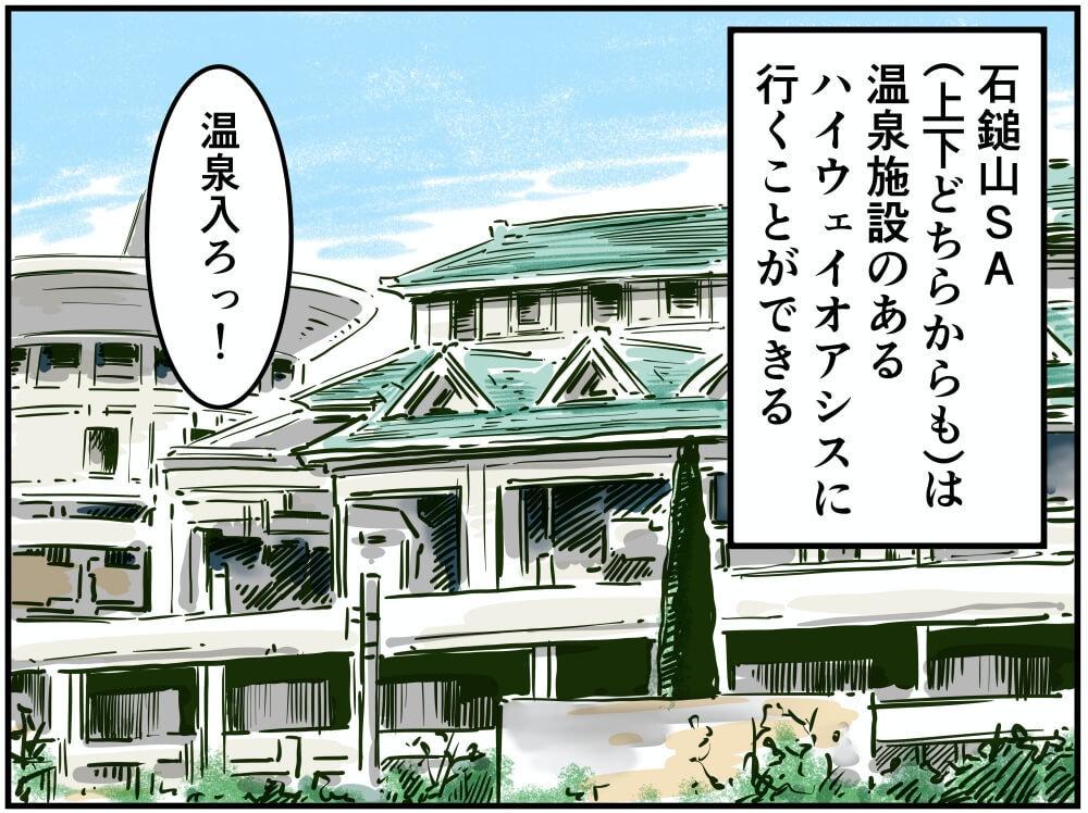 石鎚山ハイウェイオアシスへ行く車中泊漫画家・井上いちろうさんのイラスト