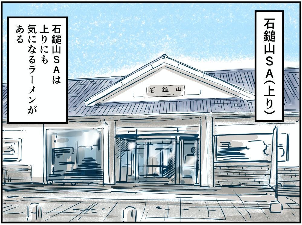 松山自動車道にある石鎚山SA(上り)の外観イラスト