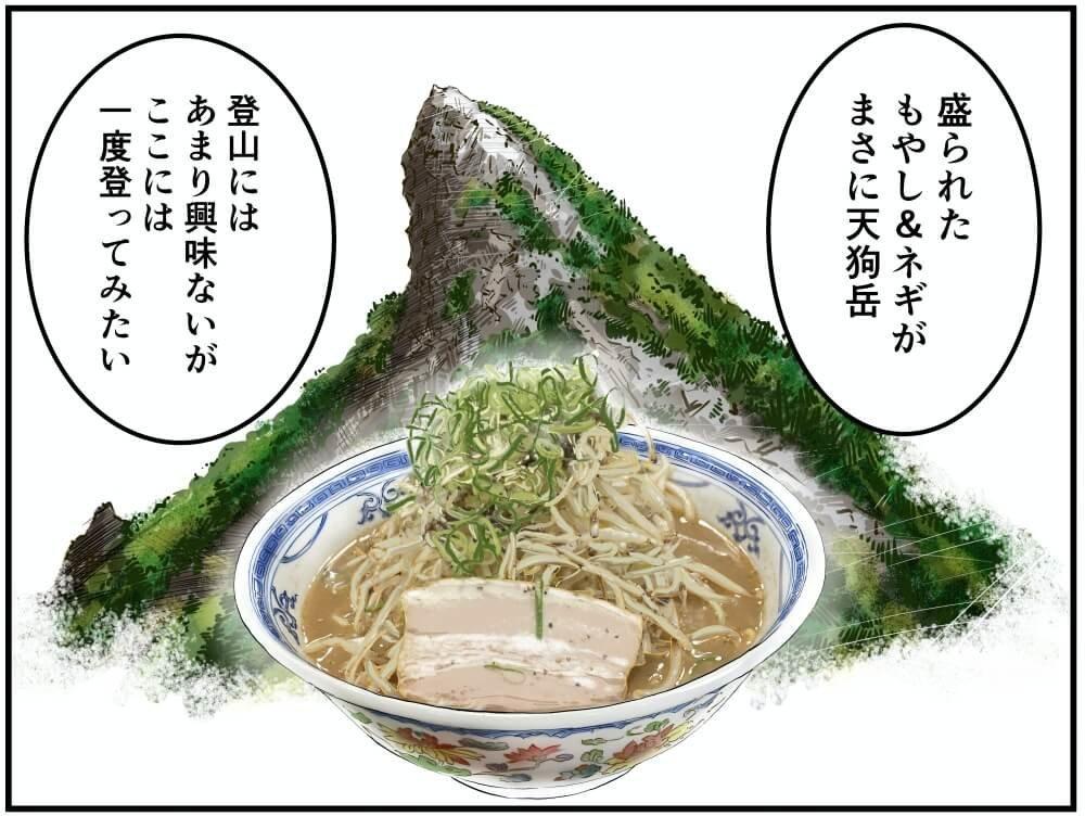 松山自動車道・石鎚山SA(上り)の石鎚天狗岳らーめんの説明イラスト