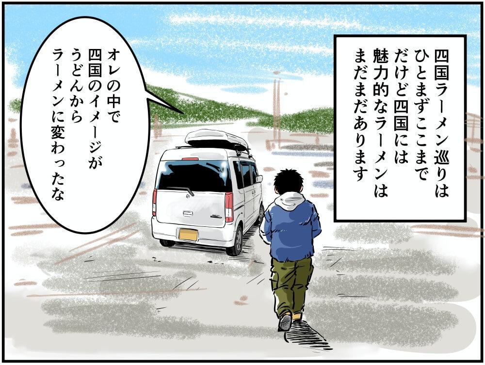愛車スズキ・エブリイへ向かう車中泊漫画家・井上いちろうさんのイラスト