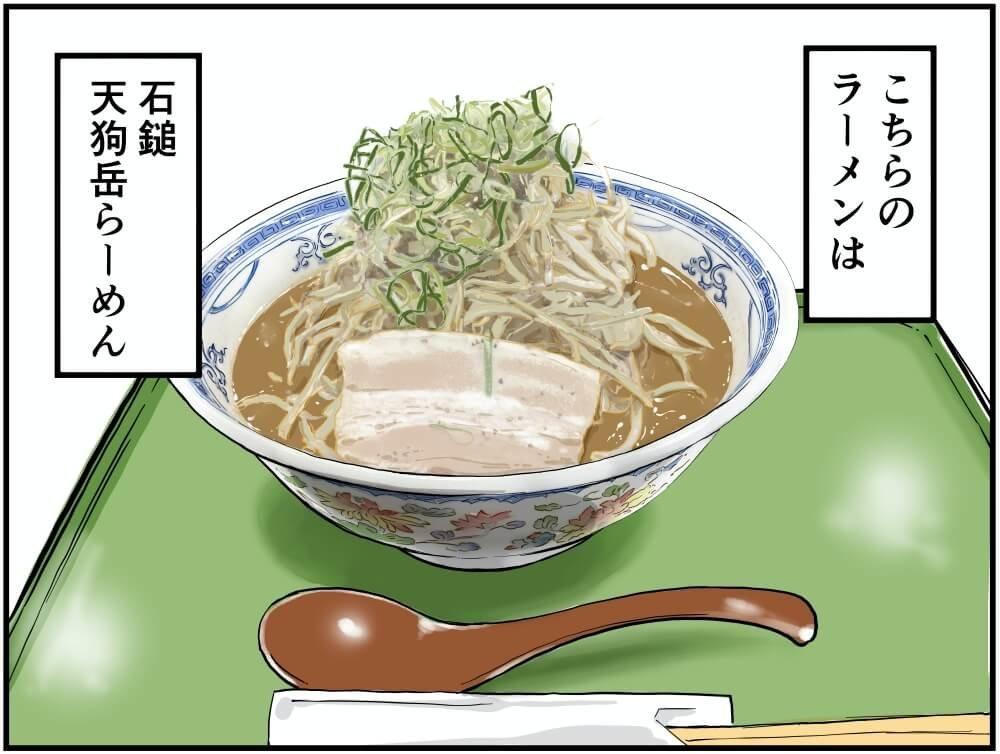 松山自動車道・石鎚山SA(上り)の石鎚天狗岳らーめんのイラスト