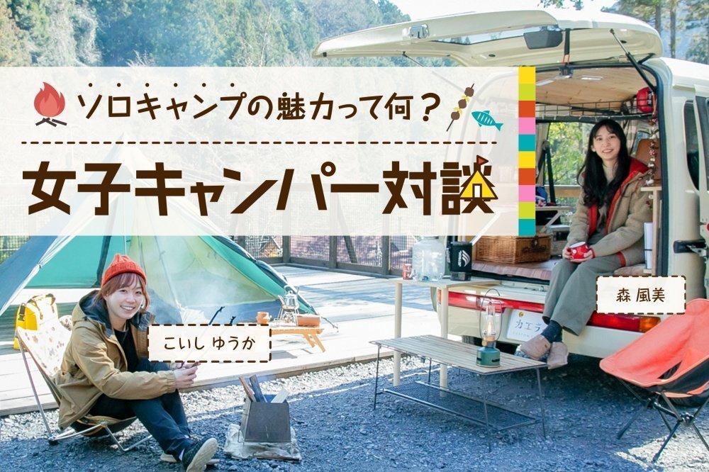 こいしゆうかさん、森風美さんの女子ソロキャンプ対談記事アイキャッチ