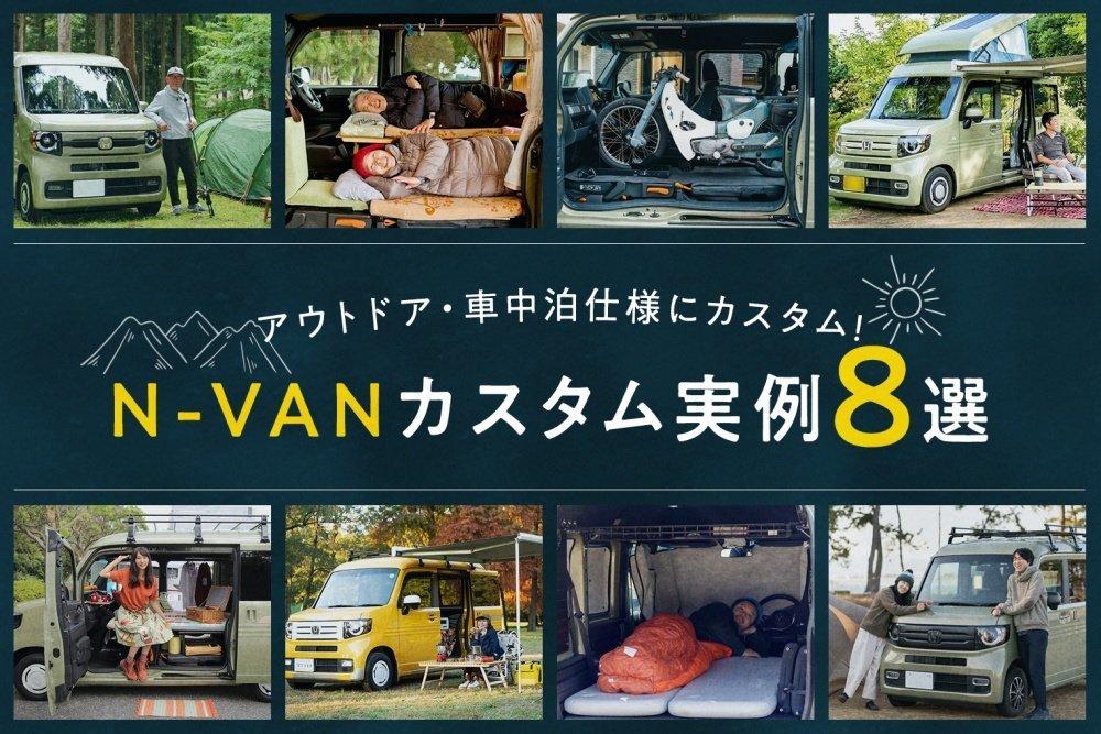 【実例8選】HondaのN-VANをアウトドア・車中泊仕様にカスタム!
