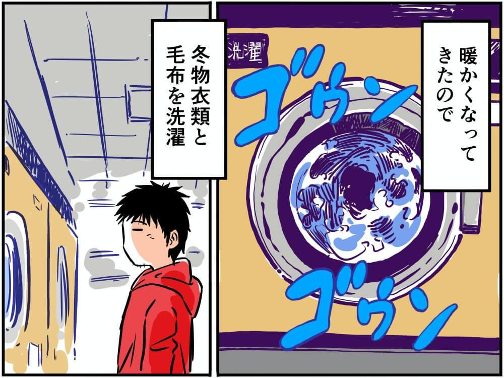 茨城県にあるコインランドリーで洗濯をする車中泊漫画家・井上いちろうさんのイラスト