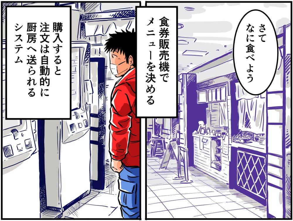 常磐自動車道の友部SA(上り)で料理を注文する車中泊漫画家・井上いちろうさんのイラスト