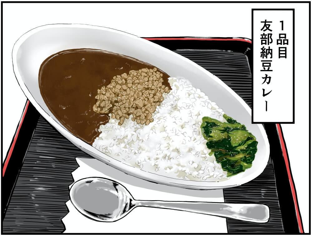 常磐自動車道の友部SA(上り)で販売する友部納豆カレーのイラスト