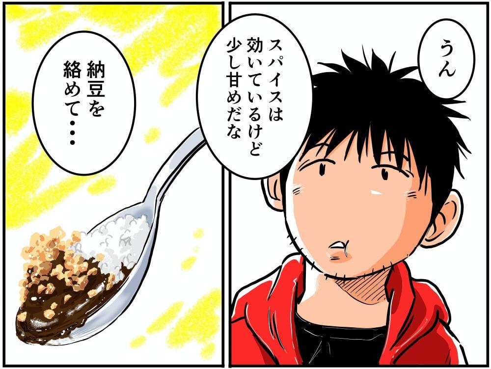 常磐自動車道の友部SA(上り)で販売する友部納豆カレーを食べる車中泊漫画家・井上いちろうさんのイラスト