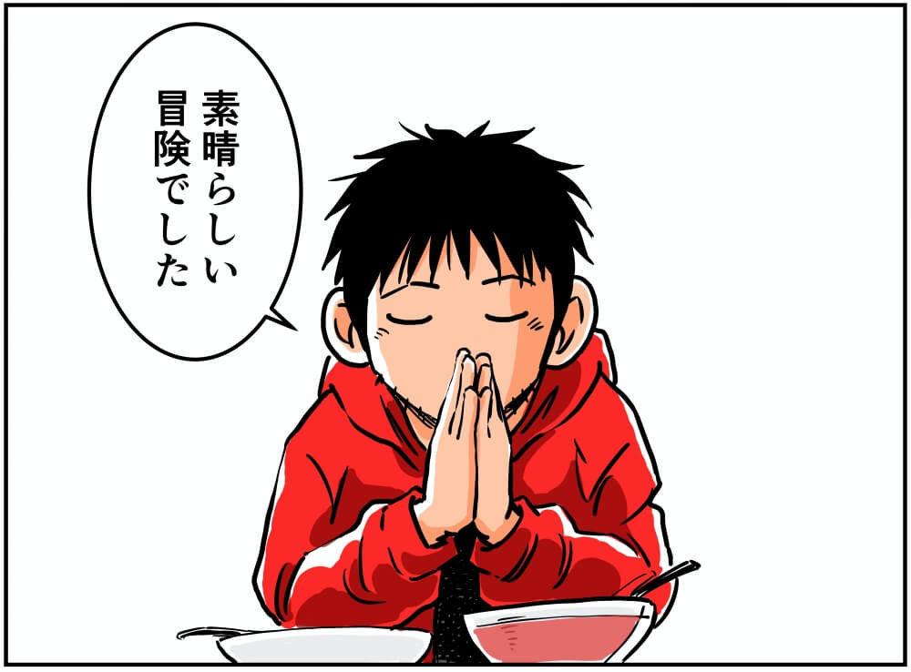 完食する車中泊漫画家・井上いちろうさんのイラスト