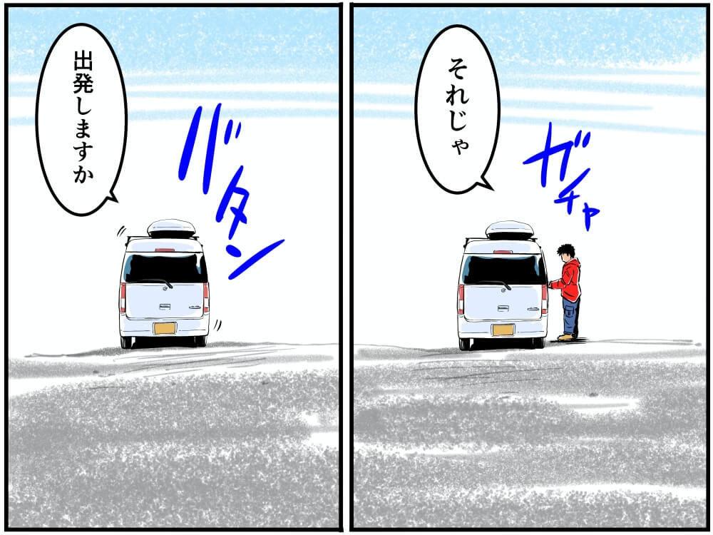 スズキ・エブリイに乗り込む車中泊漫画家・井上いちろうさんのイラスト