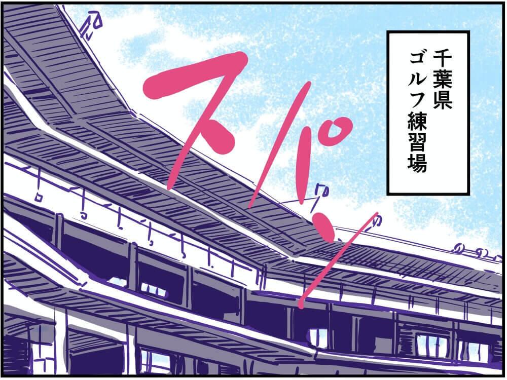千葉県のゴルフ練習場のイラスト