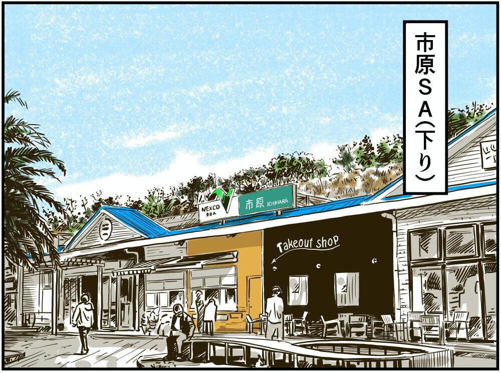館山自動車道にある市原SA(下り)の外観イラスト