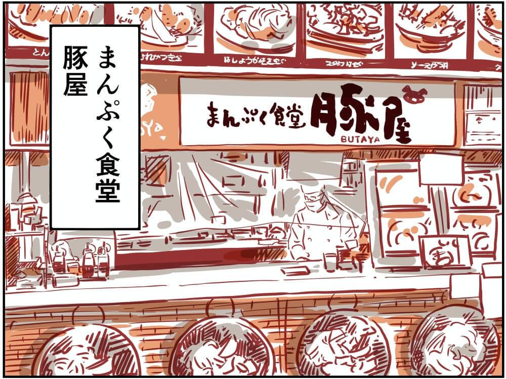 館山自動車道にある市原SA(下り)のまんぷく食堂豚屋の外観イラスト