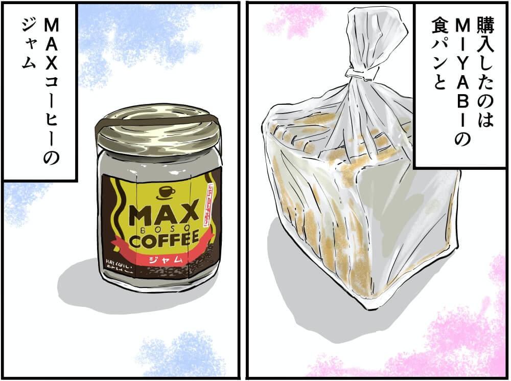 館山自動車道にある市原SA(下り)で販売しているMAXコーヒーのジャムとMIYABIの食パンのイラスト