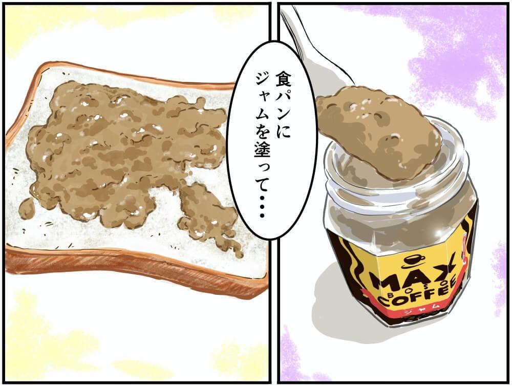 MAXコーヒーのジャムをMIYABIの食パンに塗っているイラスト