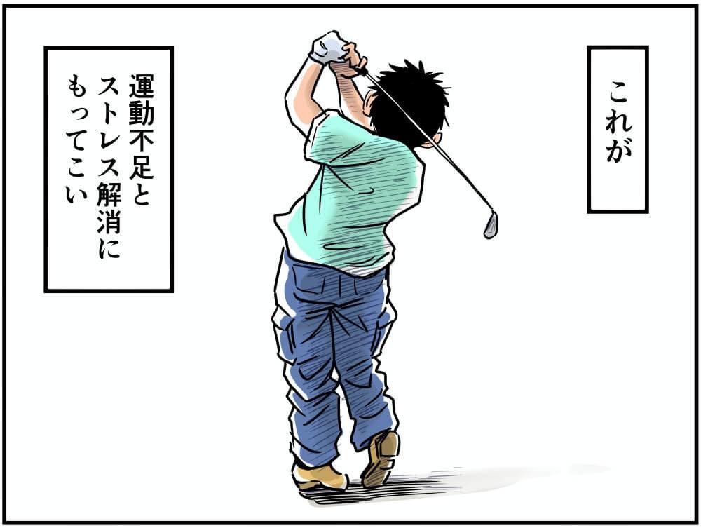 ゴルフのスウィングをする車中泊漫画家・井上いちろうさんのイラスト