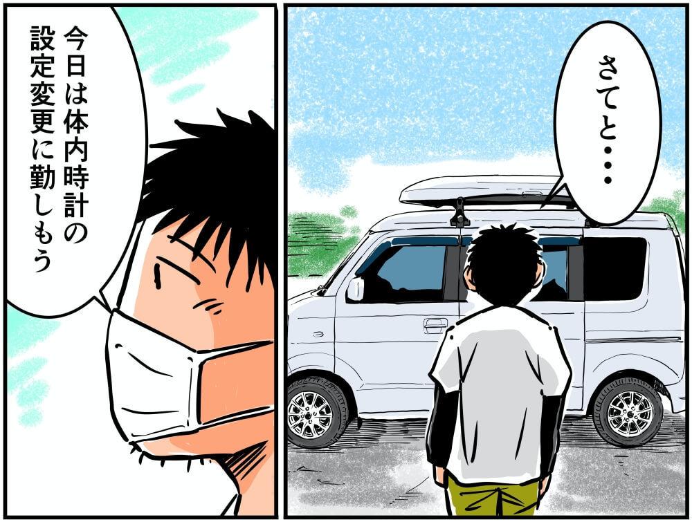 スズキ・エブリイに向かう車中泊漫画家・井上いちろうさんのイラスト