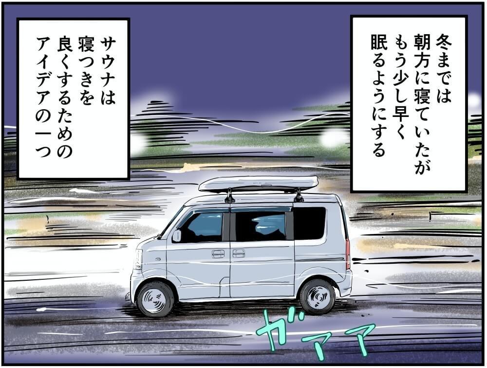 常磐自動車道を走るスズキ・エブリイのイラスト