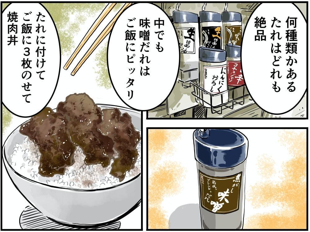 パサール守谷SA(上り)・焼肉ライクのWカルビセットを食べる車中泊漫画家・井上いちろうさんのイラスト
