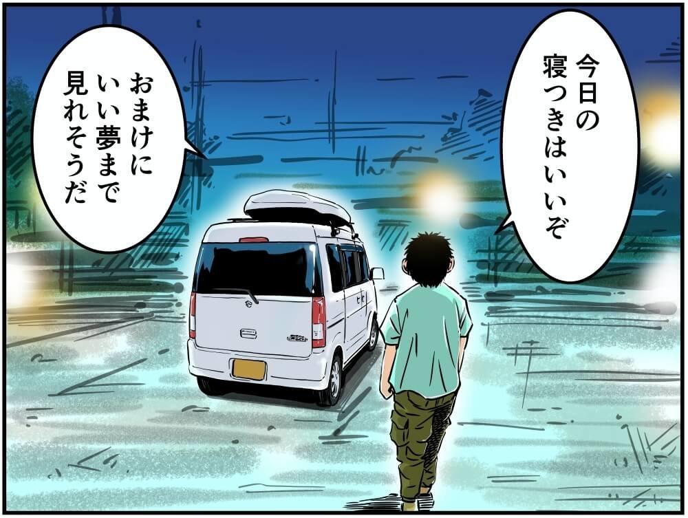 パサール守谷SA(上り)で仮眠に向かう車中泊漫画家・井上いちろうさんのイラスト