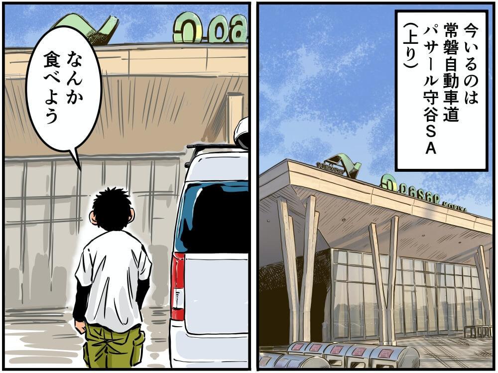 常磐自動車道・パサール守谷SA(上り)の外観イラスト