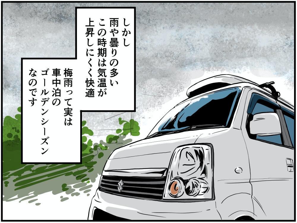 6月の梅雨空のもと駐車場に停車中のスズキ・エブリイのイラスト
