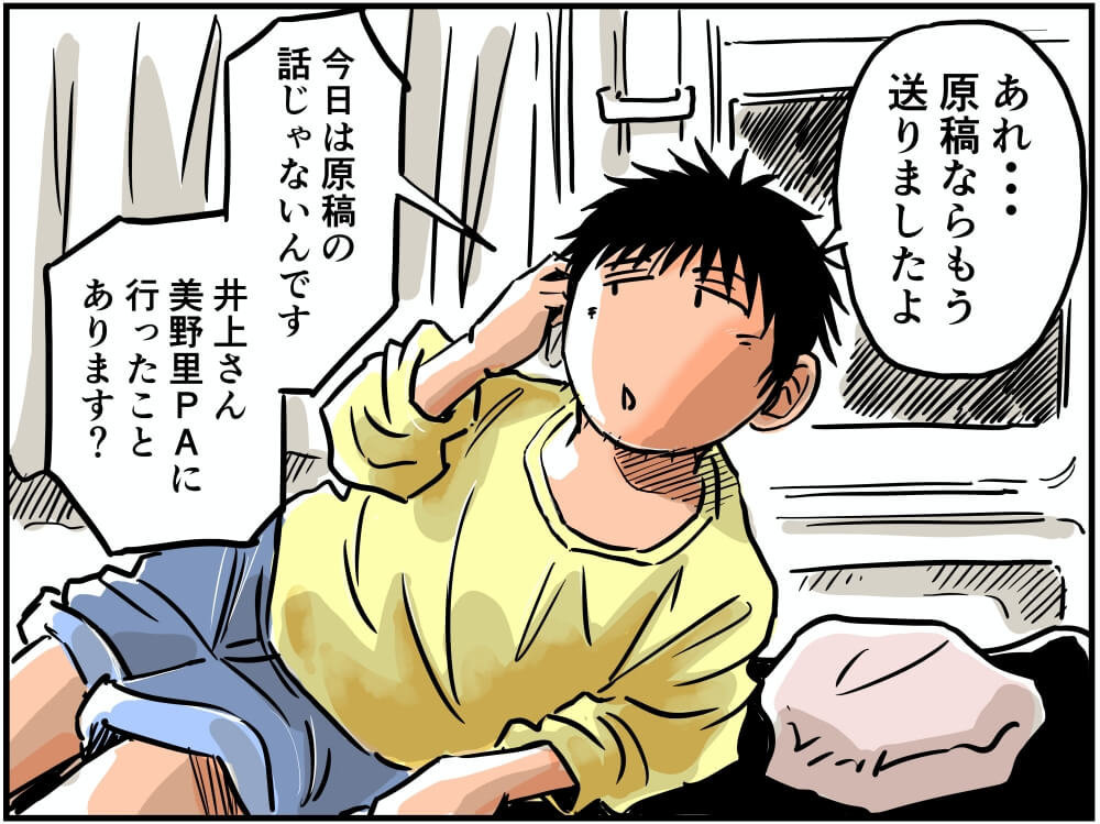 スズキ・エブリイの中で電話をする車中泊漫画家・井上いちろうさんのイラスト