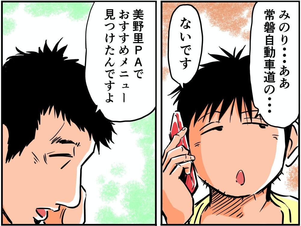 電話をする車中泊漫画家・井上いちろうさんとカエライフ編集部・神山さんのイラスト