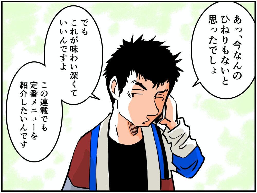 電話をするカエライフ編集部・神山さんのイラスト