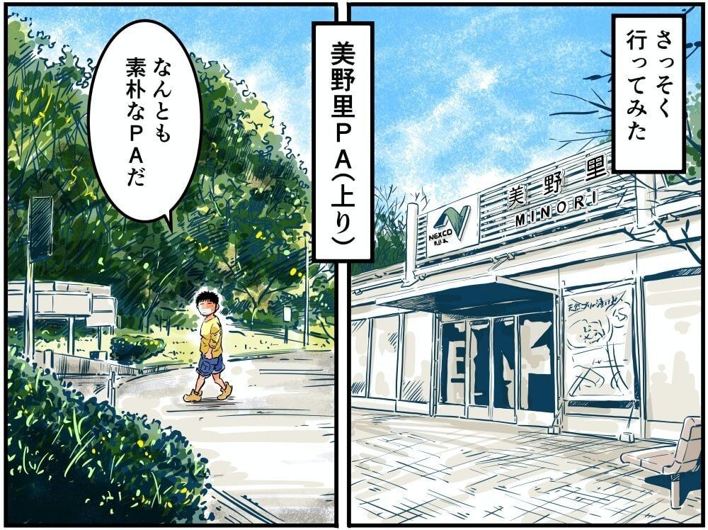 常磐自動車道・美野里PA(上り)の外観イラスト