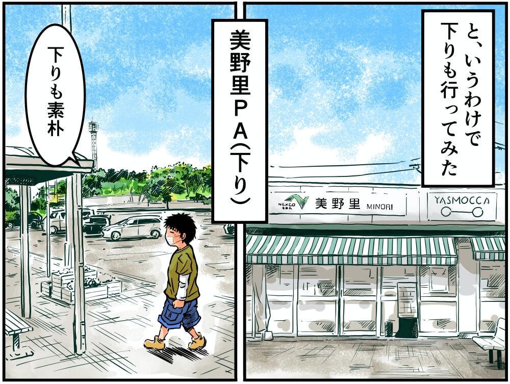 常磐自動車道・美野里PA(下り)の外観イラスト