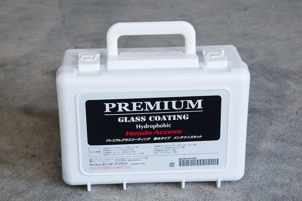 ホンダ プレミアムグラスコーティング 撥水タイプ メンテナンスキット