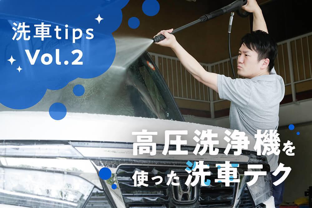 Honda N-BOXを高圧洗浄機で洗車する洗車ソムリエ・高橋宏宗さん