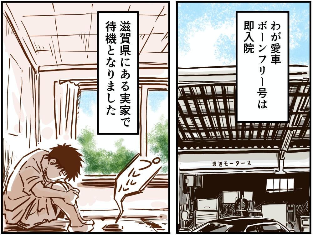 滋賀県の実家で落ち込む車中泊漫画家・井上いちろうさんのイラスト