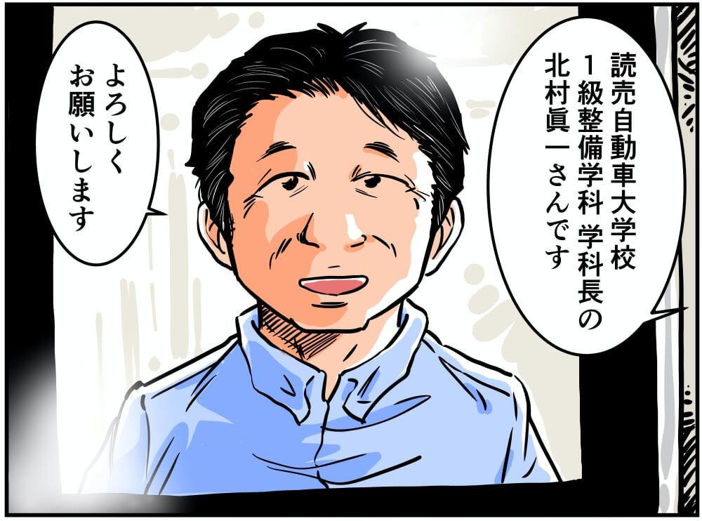 オンラインでビデオ会議をする読売自動車大学校の北村眞一先生のイラスト