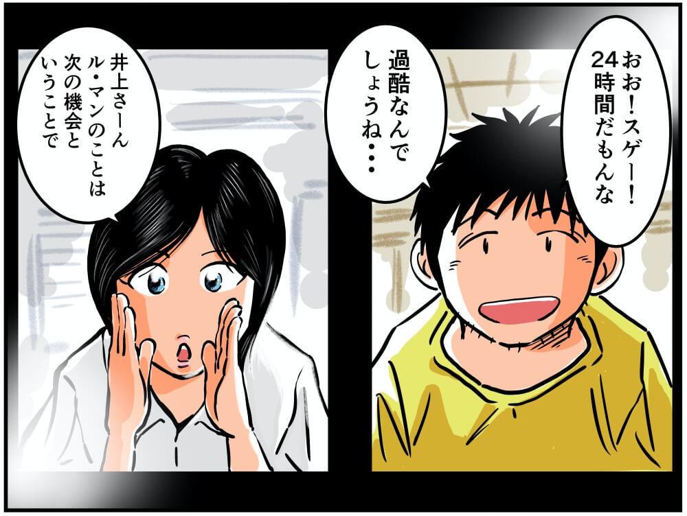 オンラインでビデオ会議をする車中泊漫画家・井上いちろうさんとカエライフ編集部・猪瀬さんのイラスト