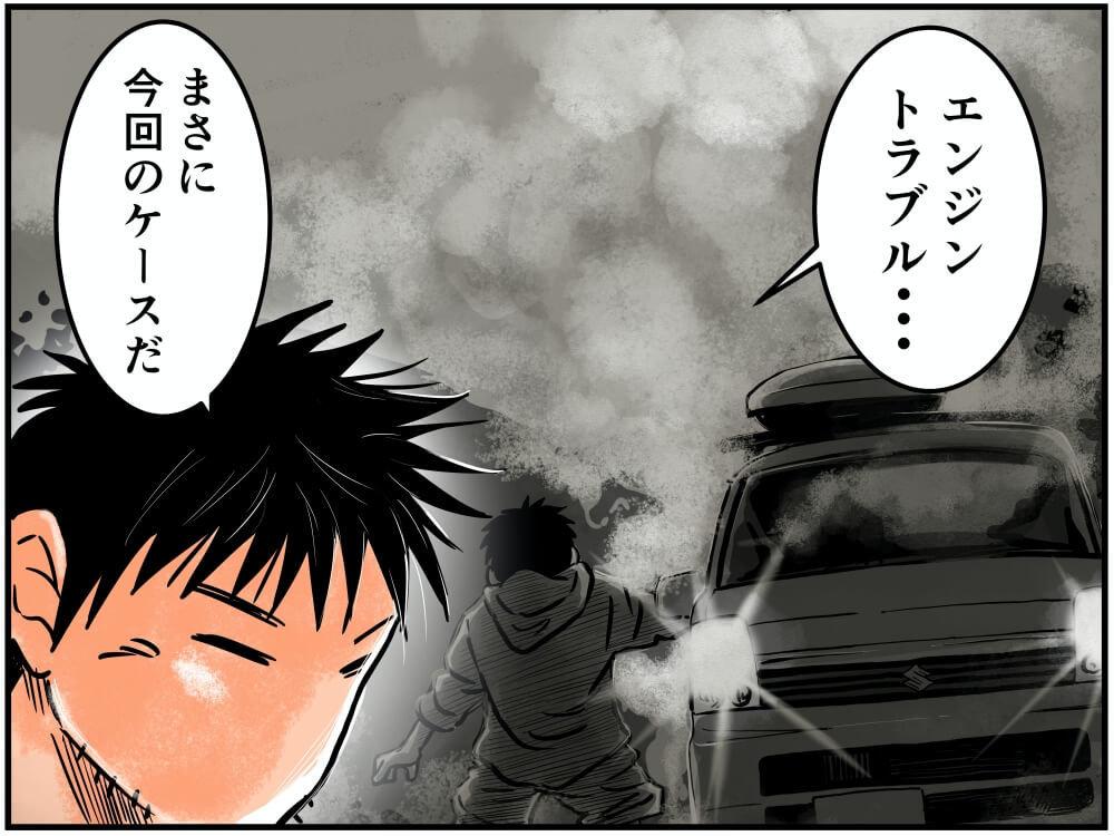 エンジントラブルを思い出す車中泊漫画家・井上いちろうさんのイラスト