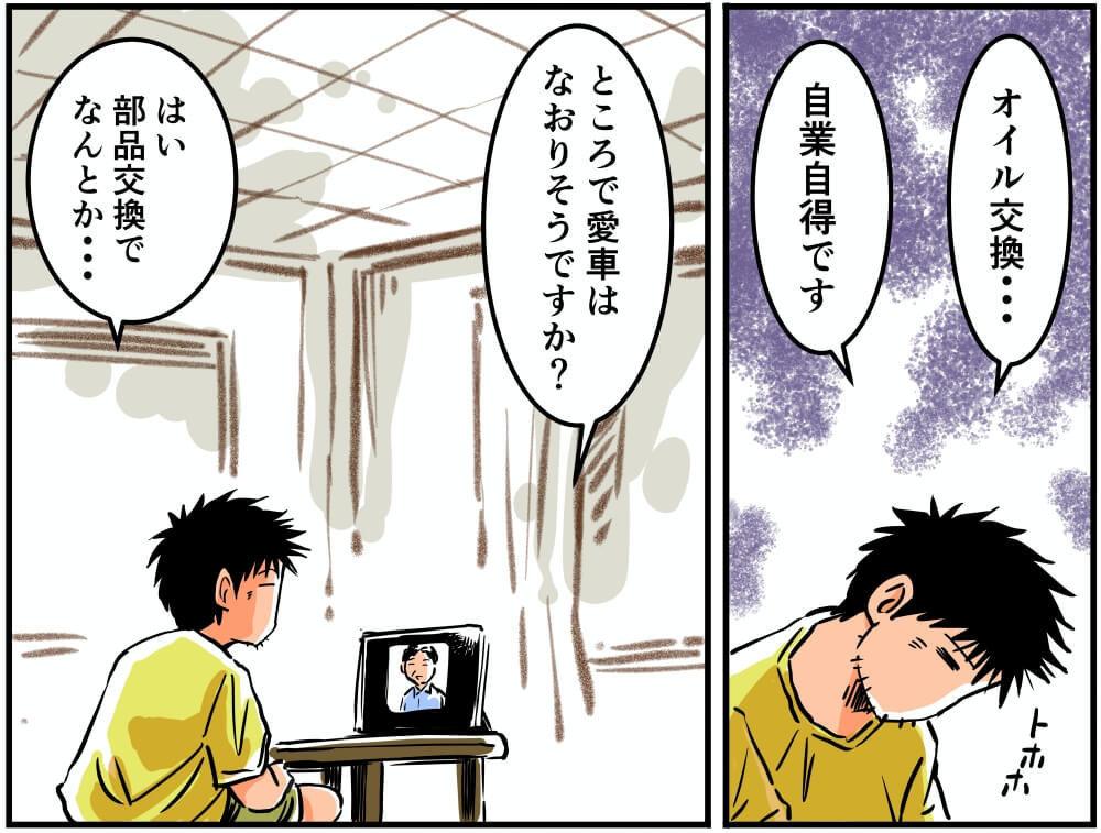 ビデオ会議でお話をする車中泊漫画家・井上いちろうさんのイラスト