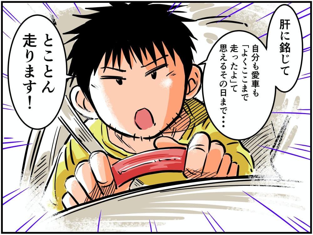 スズキ・エブリイで走行中の車中泊漫画家・井上いちろうさんのイラスト