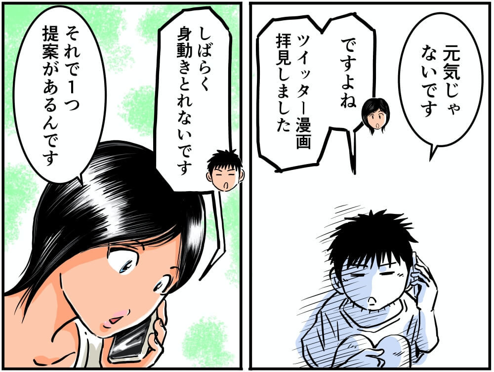 電話をする車中泊漫画家・井上いちろうさんとカエライフ編集部・猪瀬さんのイラスト