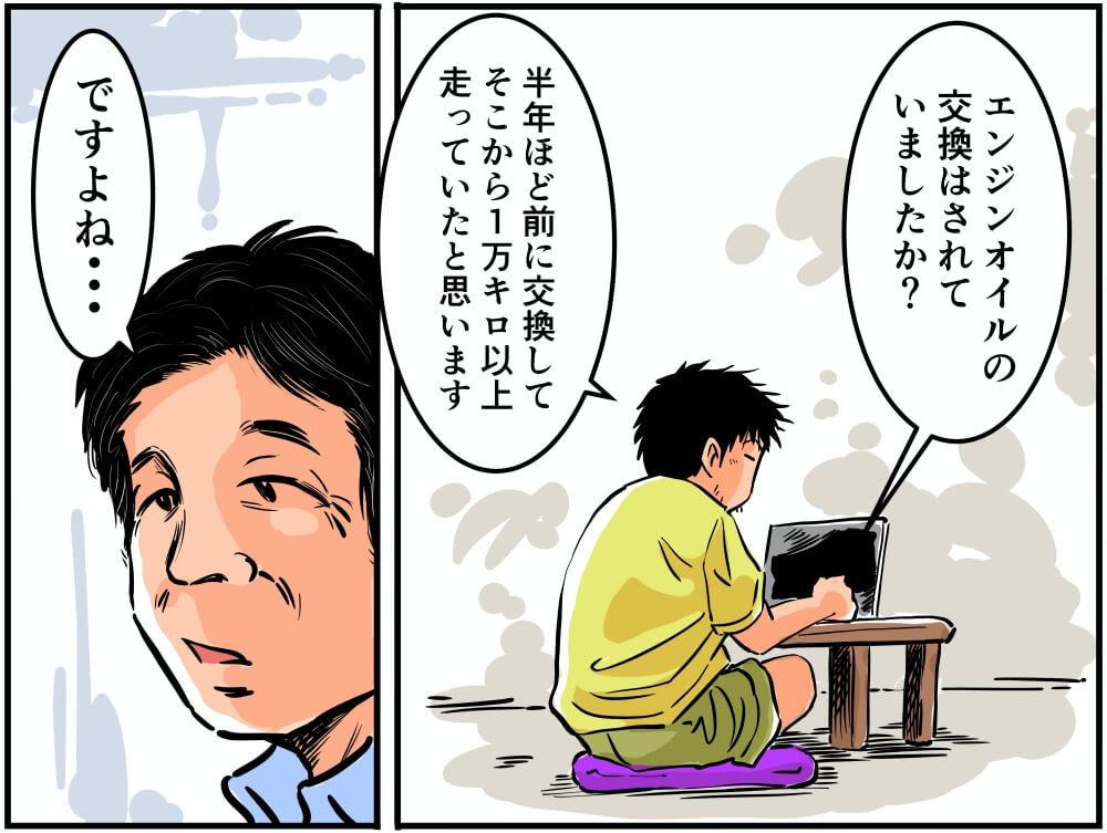 ビデオ会議でお話をする車中泊漫画家・井上いちろうさんと読売自動車大学校の北村眞一先生のイラスト
