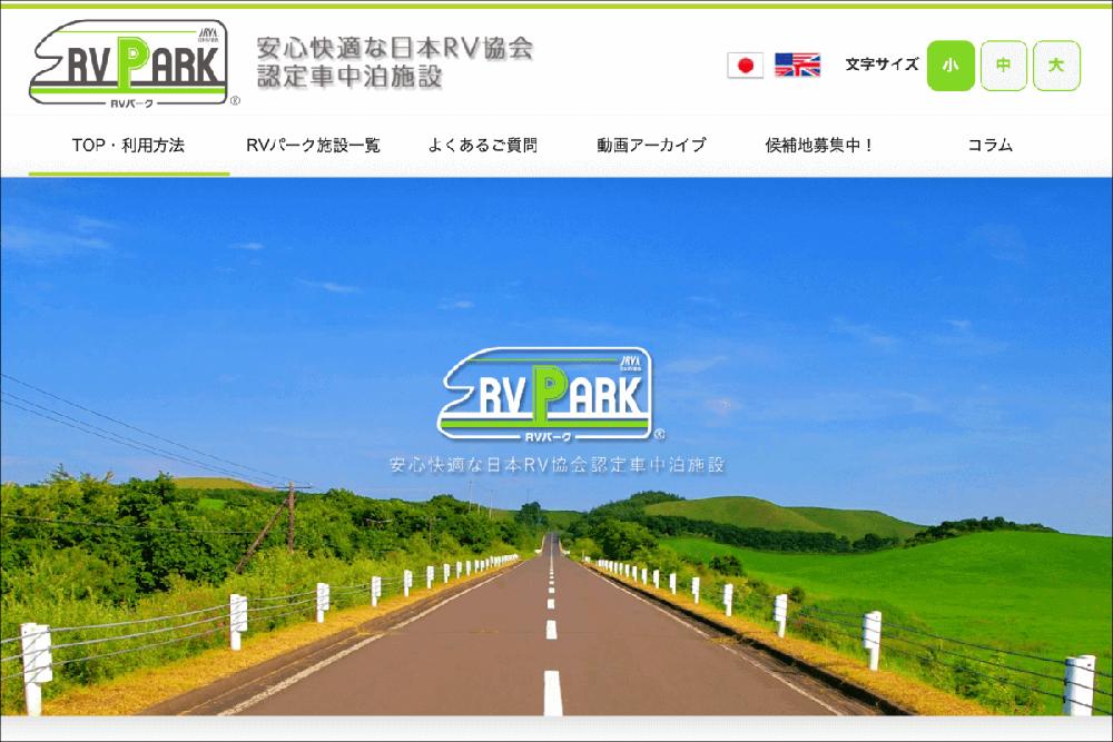 日本RV協会のWebサイト「RVパーク」